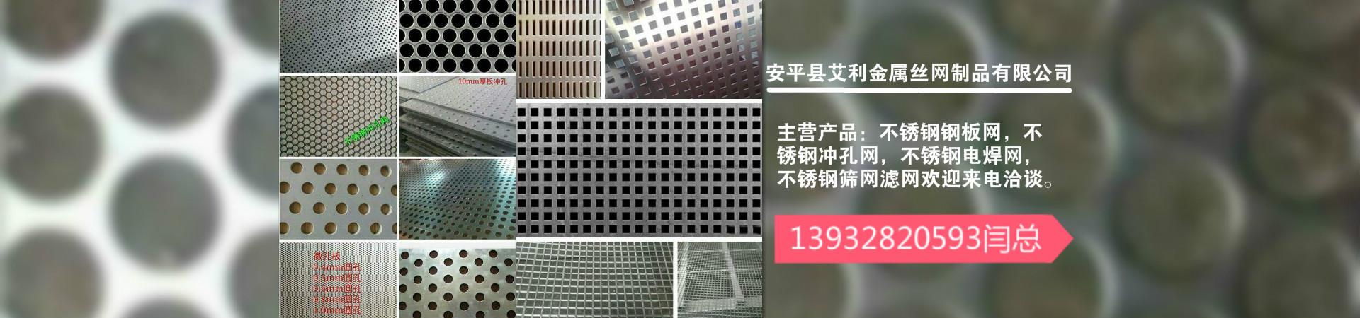 安平县艾利金属丝网制品厂