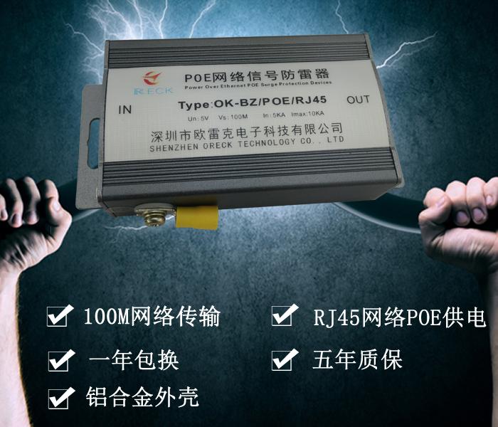 百兆网络POE浪涌保护器,电泳,避雷器单路100M以太网供电防雷器