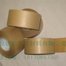 牛皮纸胶带 江西专业生产牛皮纸封箱胶带厂家,江西牛皮纸封箱胶带价钱