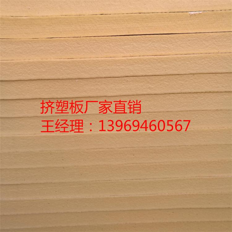 3厘米B1级挤塑板xps保温挤塑