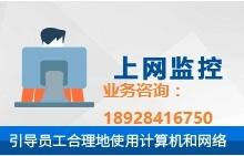 电脑屏幕监控|QQ聊天记录监控|上网监控|打印监控 行为审计系统找深圳茗智科技