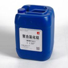 聚铝PAC 10% 污水处理药剂专用 絮凝剂沉淀剂图片
