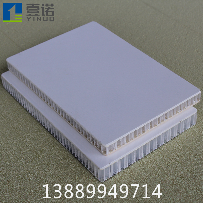 yinuo/壹诺玻璃钢车厢房车防腐阻燃三明治板PP蜂窝复合板