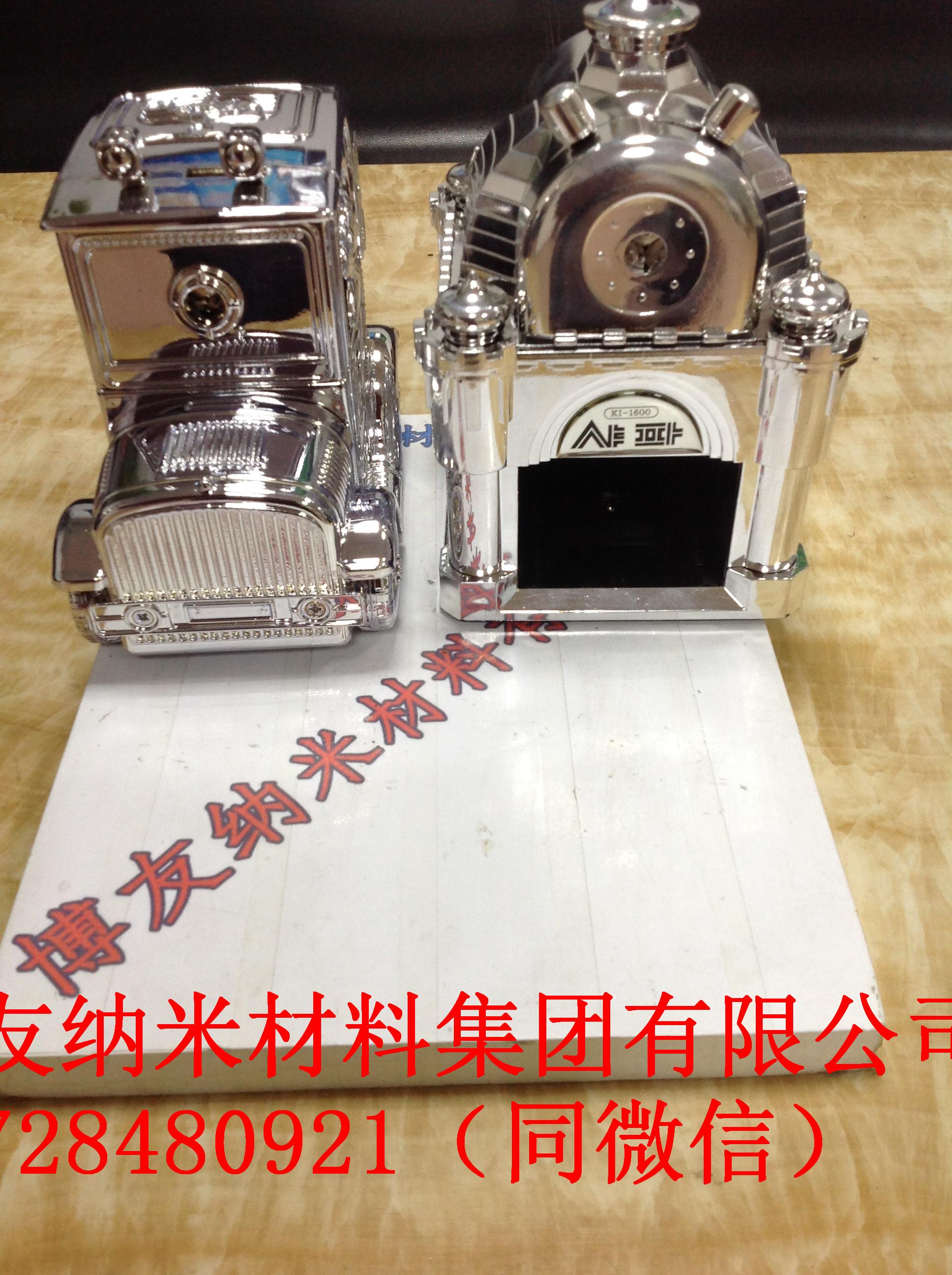 辽宁博友纳米喷涂喷镀设备 环保纳米喷镀设备 进口水性原材料