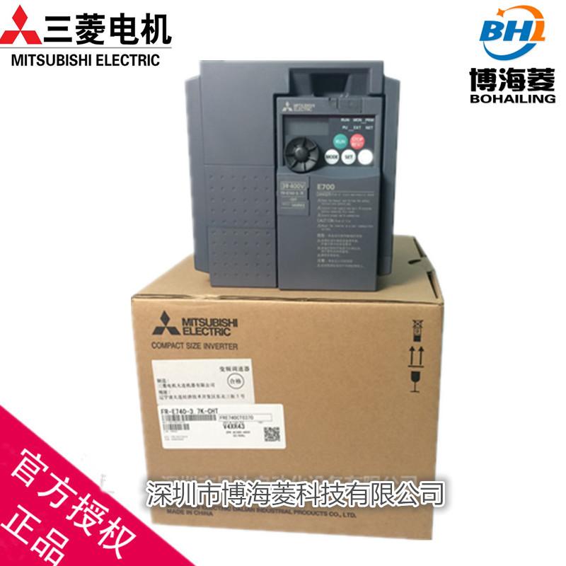 供应原装新品3.7KW三菱变频器FR-E740-3.7CHT 三菱FR-E740-3.7K-C