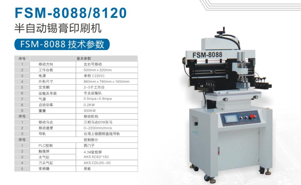 厂家自主研发半自动印刷机