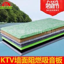 定制莞郦优质聚酯纤维吸音板环保吸声材料室内隔音板墙面消音板批发