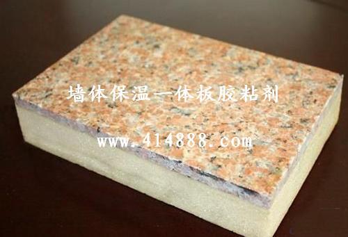 大理石与PU聚氨酯硬泡粘接的胶图片/大理石与PU聚氨酯硬泡粘接的胶样板图 (1)
