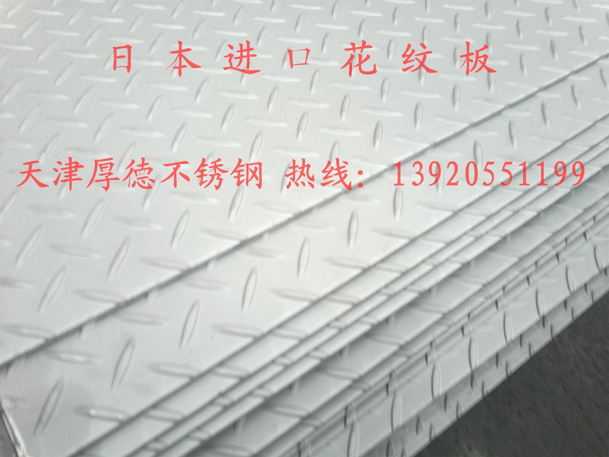 304不锈钢花纹板加工,304不锈钢花纹板价格,不锈钢花纹板厂家