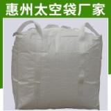 惠州太空袋厂家 物流包装中型散装容器聚丙烯(PP柔性集装袋吨袋