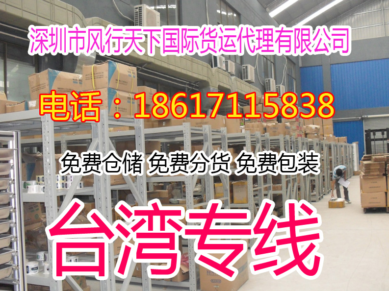 怎样寄电动自行车到台湾 怎样寄电动车到台湾 怎样寄平衡车到台湾