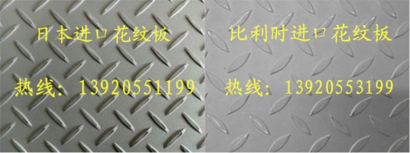 原装进口不锈钢花纹板多少钱 原装进口不锈钢花纹板哪里有 原装进口不锈钢花纹板供应