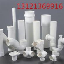 北京直供联塑PVC-U联塑PVC-U排水管批发