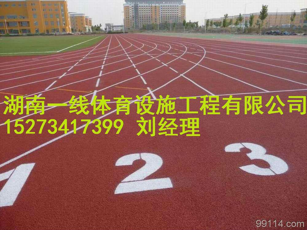 永州新田县13mm塑胶跑道每平米造价  湖南一线体育设施