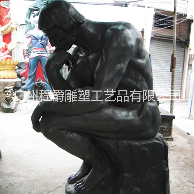 厂家定做玻璃钢人物雕塑思想者公园校园景观雕塑装饰摆件