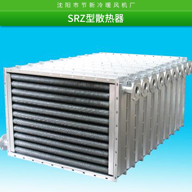 SRZ型散热器供应铝合金型材散热片大功率高频焊翅片管换热器