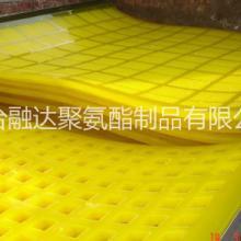 烟台聚氨酯制品有限公司 聚氨酯筛网 生产定制