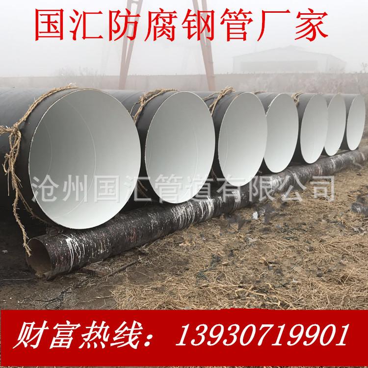 三油两布环氧煤沥青防腐螺旋钢管 污水处理用防腐钢管