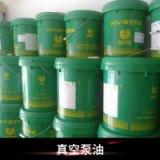 真空泵油批发 防锈防腐蚀真空设备扩散真空泵矿物/合成润滑油