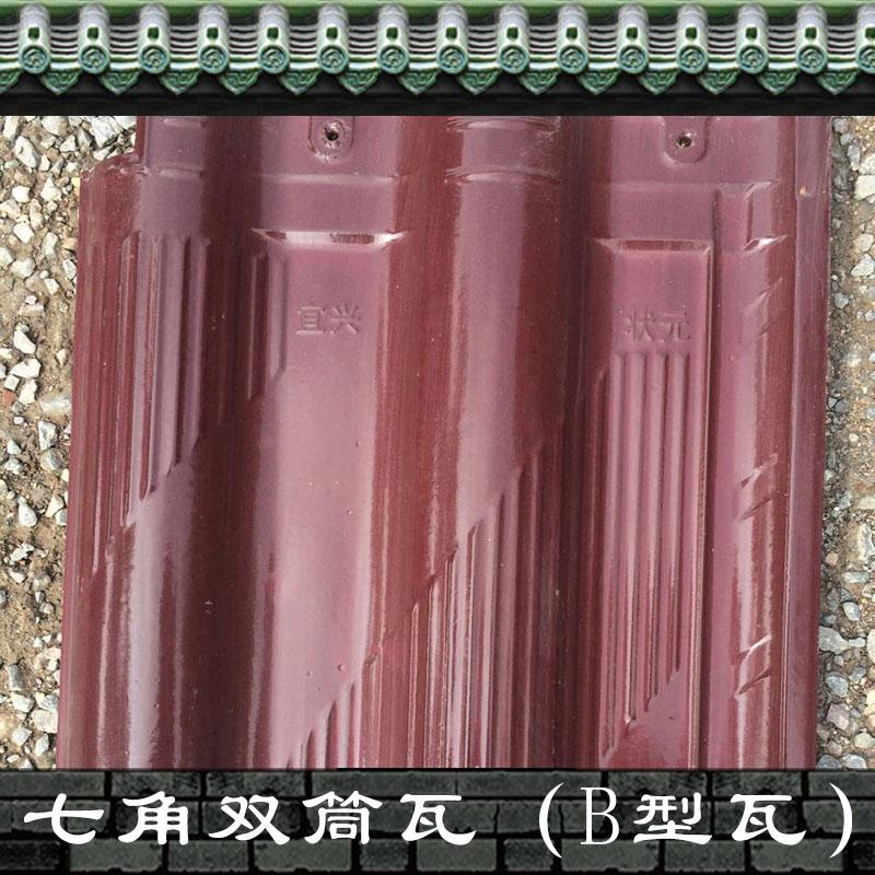 七角双筒瓦(B型瓦) 彩釉陶瓷模压成型双重防水结构建筑屋面瓦片