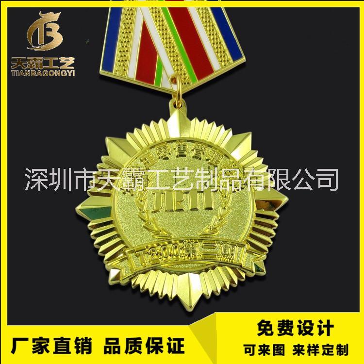 供应锌合金勋章荣誉勋章军功章定制定做 高档金属勋章订制