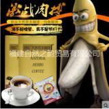 供应郎运天然草本玛咖咖啡 马来西亚进口东革阿里 2袋/盒