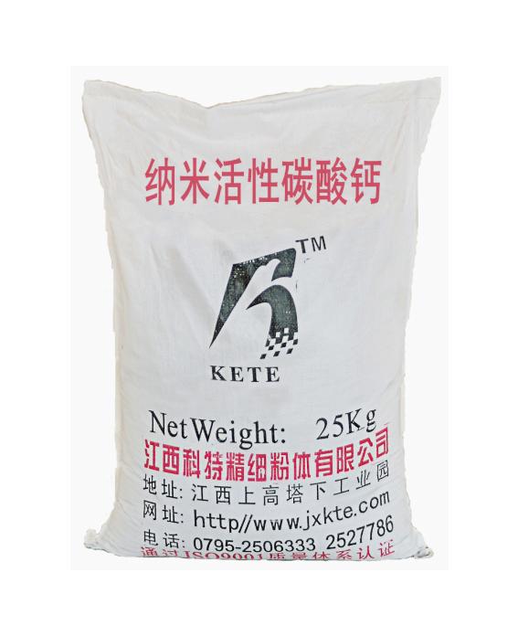 纳米碳酸钙  现货供应  纳米活性碳酸钙  油墨/橡塑专用
