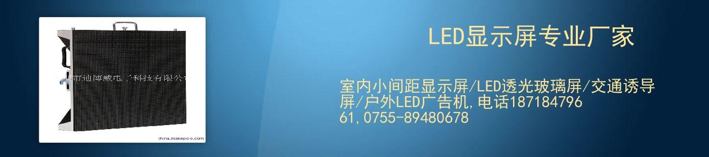 LED显示屏专业厂家