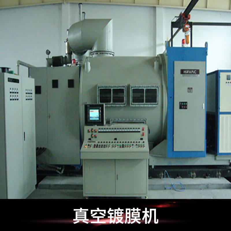 真空镀膜机械 多功能表面处理设备真空离子蒸发镀膜机/磁控溅射镀膜机