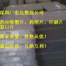 深圳工厂生产哑白哑黑磨砂PVC片材卷材UV柯式印刷专用胶片批发