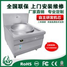 餐饮创业设备电磁大锅灶商用电磁大炒炉商用炉保修两年图片