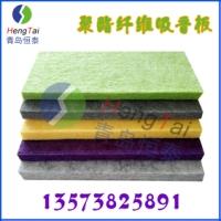 黄海聚酯纤维吸音板