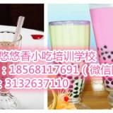 洛阳珍珠奶茶学习 珍珠奶茶技术制作 洛阳小吃培训