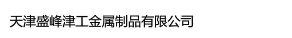天津盛峰津工金属制品有限公司
