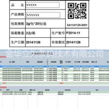 产品防伪防窜货条码管理系统批发