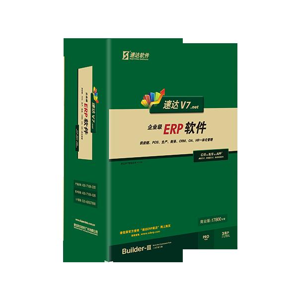 广东-速达V7.net-上门服务 速达软件 速达生产管理 速达ERP