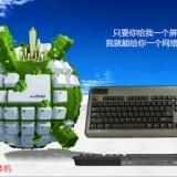 一体机键盘