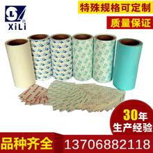 离型纸 离型纸供货商离型纸价格离型纸批发