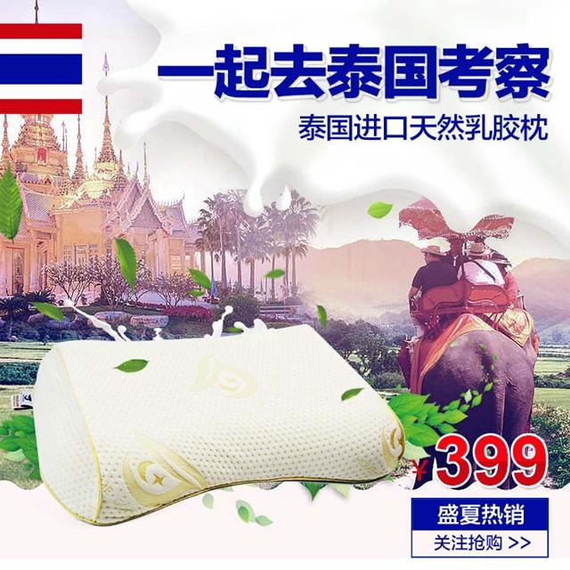 采购泰国天然乳胶枕  OEM代加工生产 哪里采购泰国天然乳胶枕