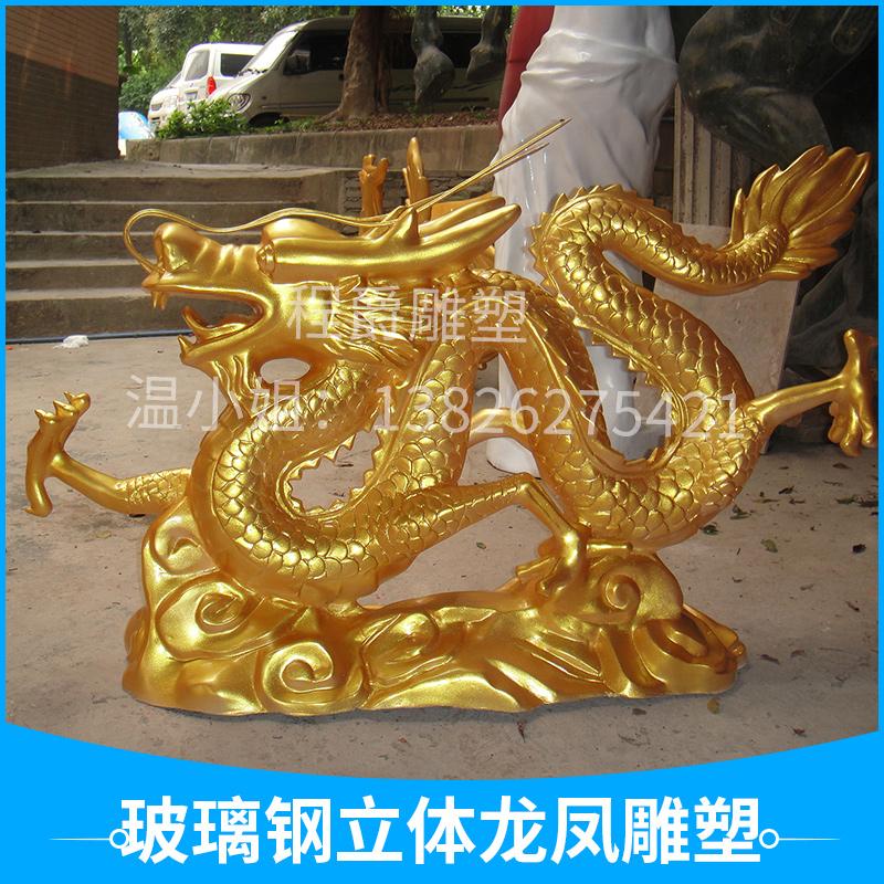热销推荐玻璃钢制品 动物造型雕塑立体龙凤雕塑 有模具可批量生产