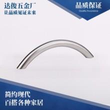 厂家直销橱柜把手质量可靠耐用达俊实心弧形拉手DJ32图片