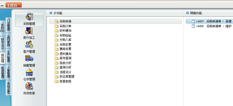 广东-金蝶KIS旗舰版-上门服务 金蝶ERP管理软件 电商管理软件 金蝶仓库管理软件