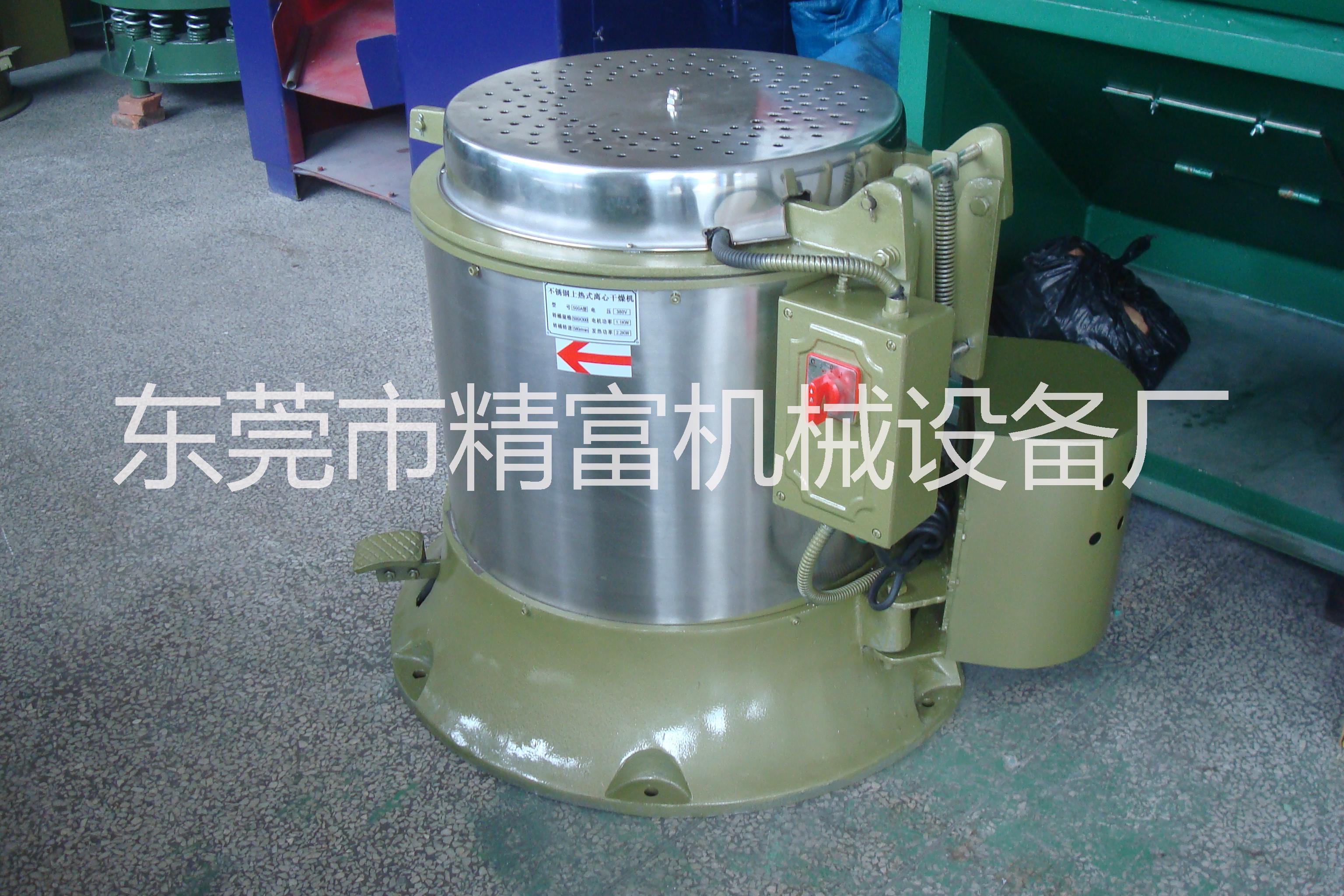 离心式脱水机烘干机 70L离心式脱水机烘干机 70L离心式脱水机、烘干机