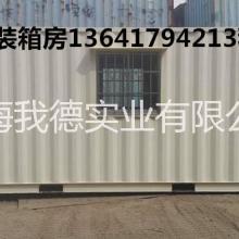 二手集装箱销售集装箱改装上海二手集装箱底架集装箱图片
