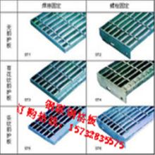 钢格板,踏步板,沟盖板,格栅板钢格板,踏步板,沟盖板,球接栏杆不锈钢钢格板,沟盖板,球接栏杆批发