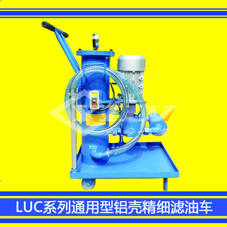 LUC系列通用型精细滤油车铝壳版 厂家直销LUC铝壳版精细滤油车