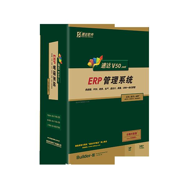 速达V50工业版 速达软件代理商 速达工业ERP 广东速达V50工业版