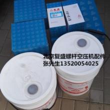 北京复盛空压机高级冷却液2100050232厂家直销