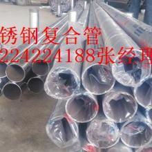 巢湖不锈钢碳素钢复合管图片