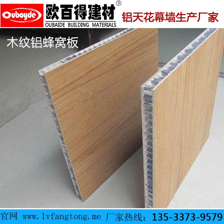 供应铝蜂窝复合板 佛山石材铝蜂窝板厂家